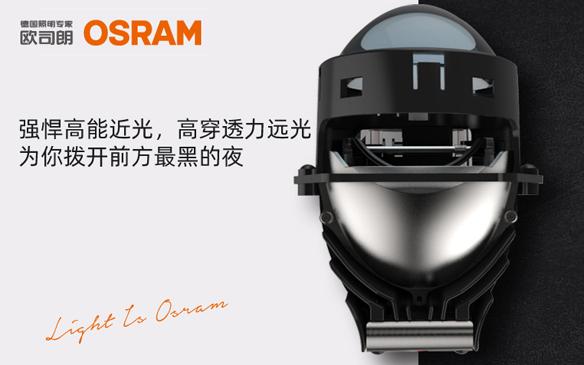 欧司朗CBI LED透镜大灯介绍【清风车影灯改——中山店】